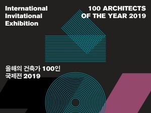 Blog_Javier Larraz Arquitectos.100ArchitectsOfTheYear2019